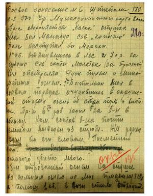 Боевое донесение штаба 588 стрелкового полка за 14 февраля 1940 г.