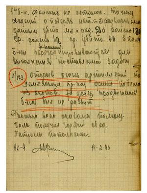 Боевое донесение штаба 588 стрелкового полка за 14 февраля 1940 г. ( оборотная сторона).