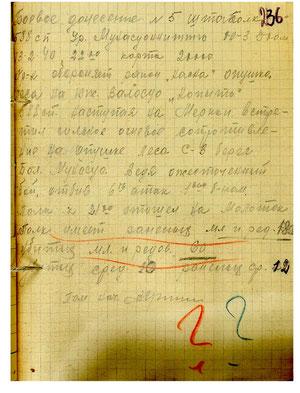 Боевое донесение штаба 588 стрелкового полка за 13 февраля 1940 г.