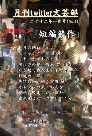 1月号(No.4)