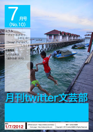 7月号(No.10)