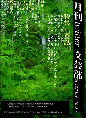 5月号(No.8)