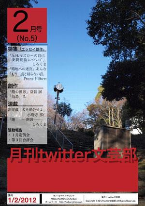 2月号(No.5)