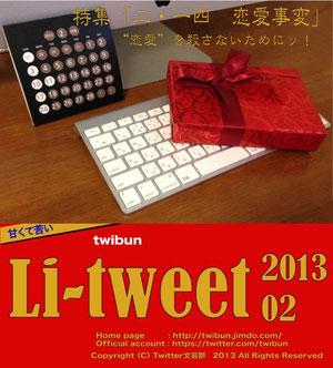 『Li-tweet』(2号)