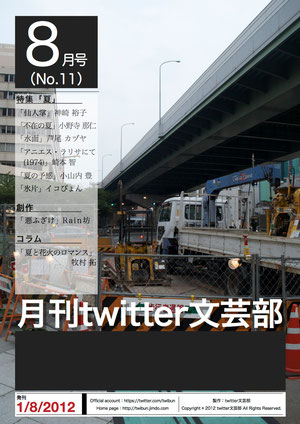 8月号(No.11)