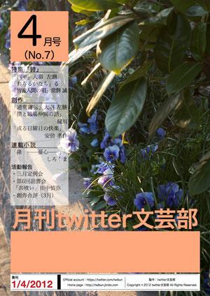 4月号(No.7)