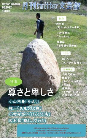 6月号(No.9)