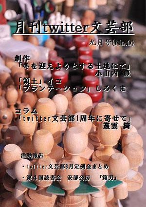 九月号(No.0)