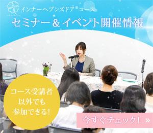 インナーヘブンズドア®コース セミナー&イベント開催情報