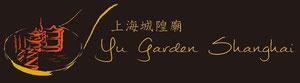 姉妹店(Yu Garden Shanghai ユーガーデン上海)