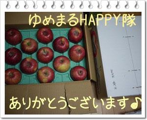 NO.2 りんごみんなでいただきました!