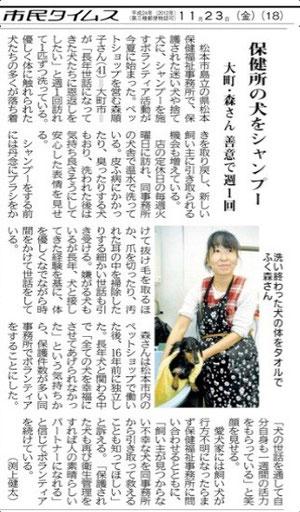 市民タイムス.2012.11.23