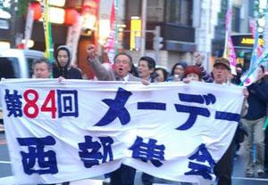 西部集会のデモ行進