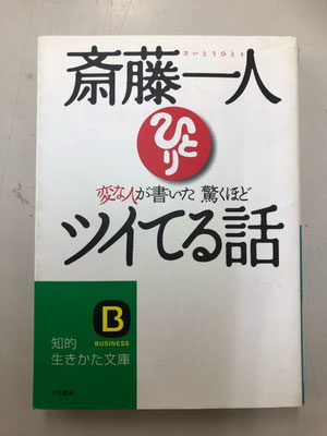 まるかんのお店ひかり玉名店の武史店長が最初に手にした斎藤一人さんの著書