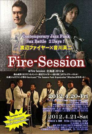 fire session 2012 in hokkaido
