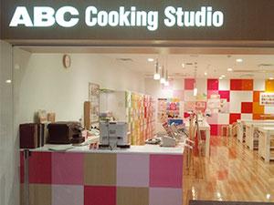 ヘルシーレシピをご提供いただく『ABCクッキングスタジオ』上大岡京急百貨教室は京急百貨店10階にて営業中。