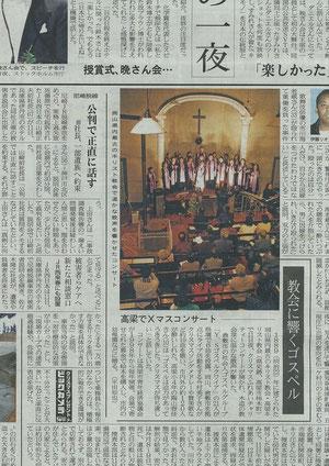 2010.12.12山陽新聞 社会面(全国版)