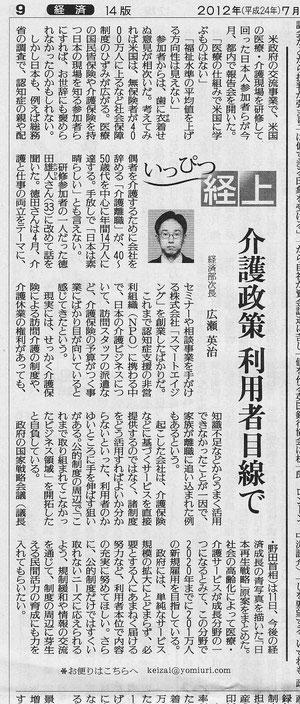 読売新聞(2012年7月15日)いっぴつ経上