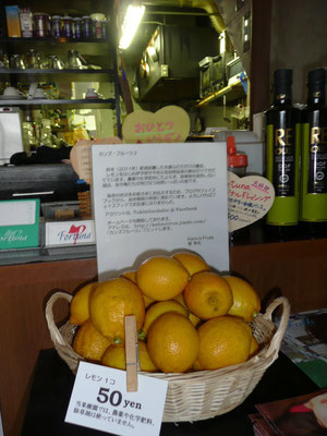 fortunaのレモン