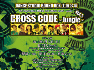 BOUND BOX 発表会 CROSS CODE Vol.3