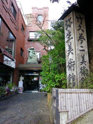 弥生、竹久夢二美術館入り口