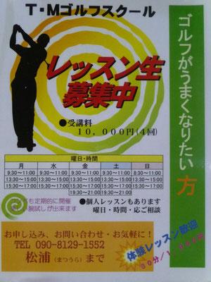 T・Mゴルフスクール