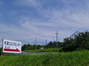 木津ゴルフセンター入口