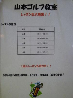山本ゴルフ教室