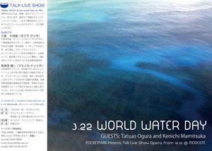 3・22世界水の日にトークライブを行います!