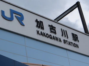 JR加古川駅から車で5分