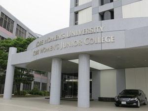 会場は神戸女子大学ポートアイランドキャンパス
