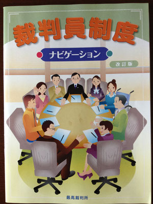 裁判員制度を詳しく説明した冊子です。83ページあります。