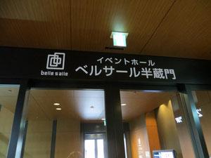 東京のベルサール半蔵門イベントホールで行われました