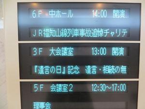当日は、JR福知山線列車事故追悼行事も開催されていたようです