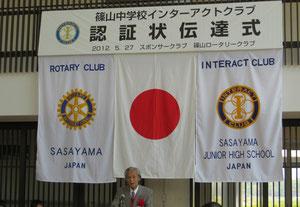 国際ロータリー第2680地区ガバナー久野薫氏の挨拶です。