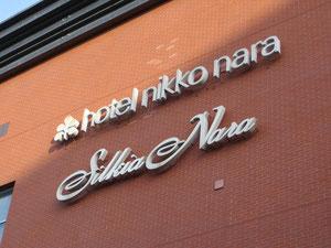 ホテル日航奈良で開催されました