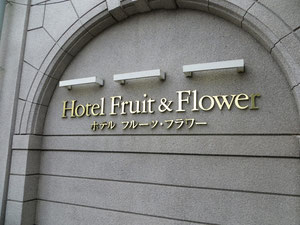 フルーツフラワーパーク内の「ホテル フルーツ・フラワー」で行われました。