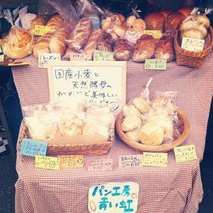 パンもおかげさまで大盛況でした。お買い上げくださった皆さま、ありがとうございました!