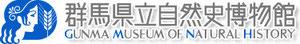 群馬県立自然史博物館ホームページ