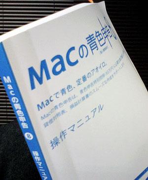 mac 青色申告