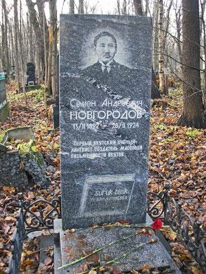 Памятник на могиле Новгородова С.А