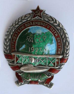Знак «Открывателю воздушного пути Якутии от ЯЦИК»