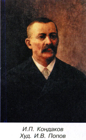 Якутский купец Кондаков Николай Иванович