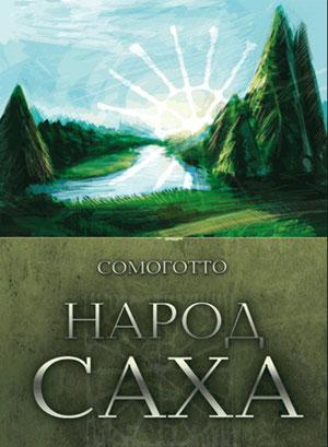 Обложка печатного издания книги