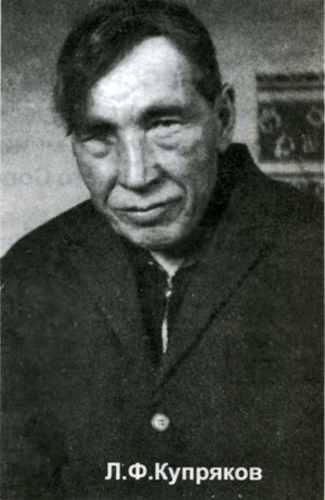 Лука Филиппович Купряков