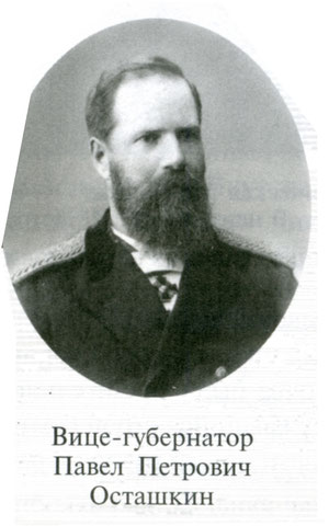 П.П. Осташкин