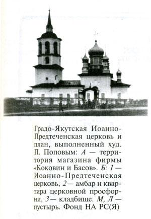 Предтеченская церковь в Якутске