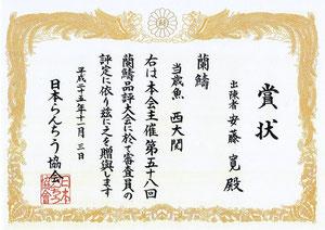 平成25年度・日本らんちゅう協会全国大会 当歳魚の部・西大関 賞状