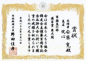平成23年度・錦友会100周年記念大会 当歳魚の部 東大関・内閣総理大臣賞・賞状