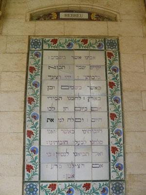 Padre nuestro en hebreo. Galeria del Pater Noster